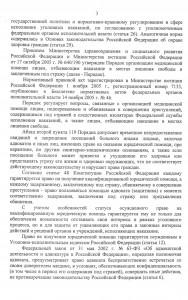ВС РФ-3
