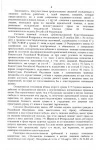 ВС РФ-4