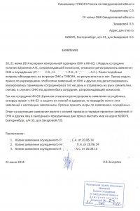 Заявление в ГУФСИН 001