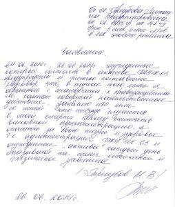 Трегубов ИК-63 001