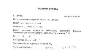 протокол опроса Сагалетян 001 - копия