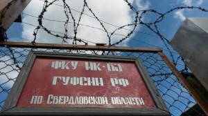 Правозащитники ищут лиц, пострадавших от произвола в пыточной ИК-63 во время отбывания наказания
