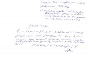 Заявление Комиссарова 001 (2)