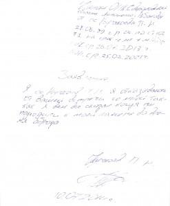 Заявление Неупакоева 001