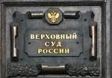 На просьбу правозащитников отреагировал Верховный Суд РФ