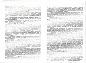 ИК-63 Соколов, Захарова 002