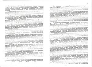 ИК-63 Соколов, Захарова 003
