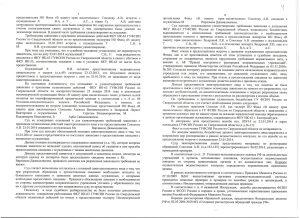 ИК-63 Соколов, Захарова 004