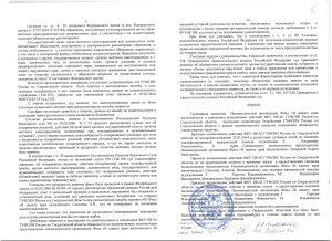 ИК-63 Соколов, Захарова 005