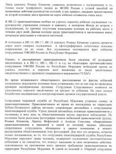 Отчет о поездке в Мордовию, ст.2