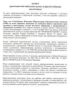 отчет о поездке в мордовию, ст.1