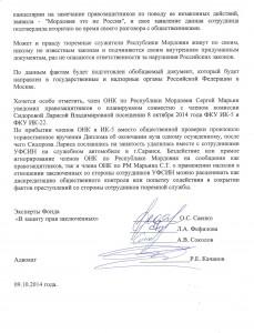 отчет о поездке в мордовию, ст.3
