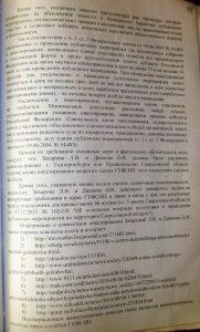 Худорожков-2