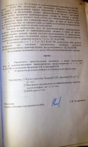Худорожков-3