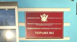 тюрьма г.Владимир