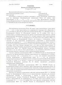 Решение Фрунзенский районный суд 001 без данных