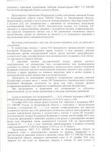 Решение Фрунзенский районный суд 003 без данных