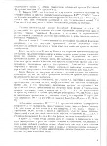 Решение Фрунзенский районный суд 004 без данных