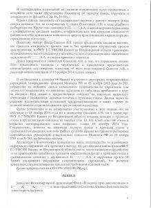 Решение Фрунзенский районный суд 005 без данных