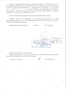 Решение Фрунзенский районный суд 006 без данных
