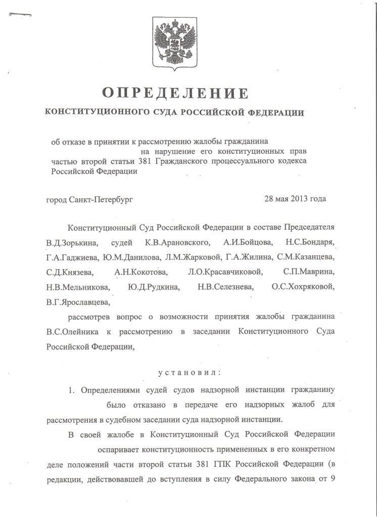 Кассационная Жалоба Председателю Верховного Суда РФ образец