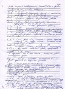 Акт ОНК ИК-3 продолжение стр.2 001