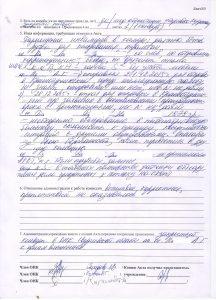 Акт ОНК ИК-3 продолжение стр.3 001