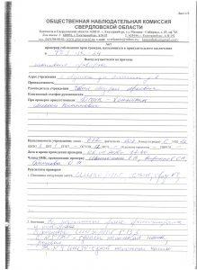 Акт проверки ИК-24 от 08.01.16 001