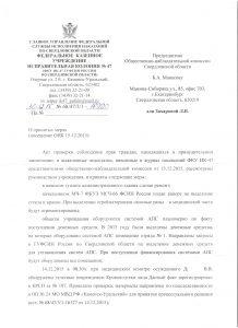 Ответ прокукратуры по ИК-47 001
