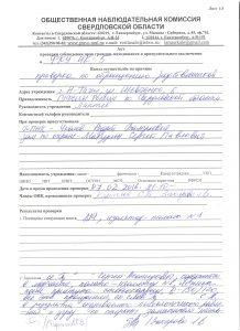 Акт проверки ФКУ ИК-5 от 07.02.16 001