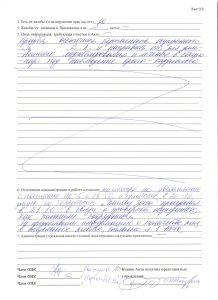 Акт проверки ФКУ ИК-5 от 07.02.16. стр.3 001