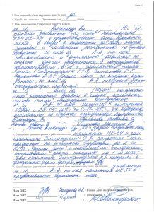 Акт проверки ФКУ ИК-54 огт 30.01.16. стр.3 001