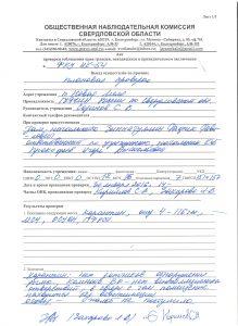 Акт проверки ФКУ ИК-54 от 30.01.16 001