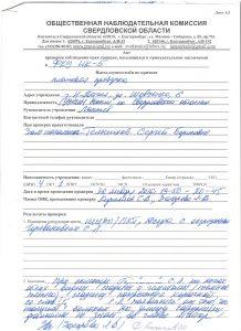 акт проверки Ик5 от 30.01.16