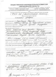 Акт проверки ВК-2 29.02.16 001