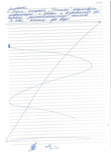 Акт проверки ОП-16 г.Нижний Тагил от 25.03.16 стр.2 001
