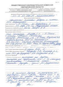 Акт проверки ОП-16 г.Нижний Тагил 001