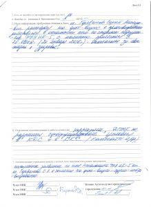 Акт проверки ФКУ ИК-5 от 03.03.16 стр.3 001