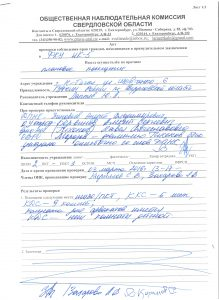 Акт проверки ФКУ ИК-5 от 03.03.16 001