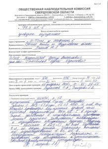 Акт проверки ФКУ ИК-5 от 17.02.16 001