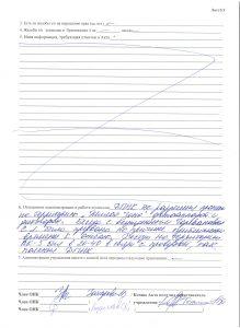 Акт проверки ФКУ ИК-5 от 17.02.16. стр.2 001