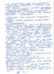Акт проверки ФКУ ИК-5 от 25.03.16 стр.2 001