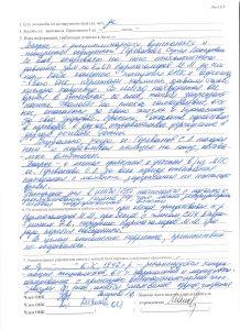 Акт проверки ФКУ ИК-5 от 25.03.16 стр.3 001