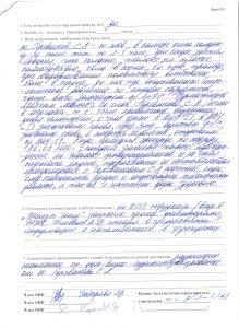 Акт проверки ФКУ ИК-5 29.02.16 стр.3 001