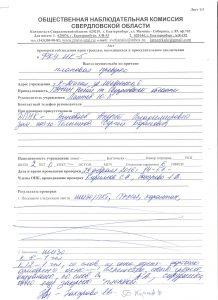 Акт проверки ФКУ ИК-5 29.02.16 001