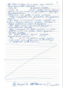 Акт проверки ФКУ ИК-54 от 03.03.16 стр.2 001