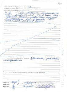 Акт проверки ФКУ ИК-54 от 03.03.16 стр.3 001