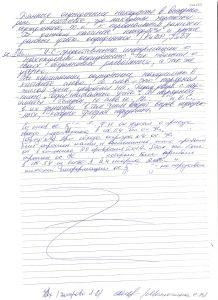 Акт проверки ФКУ ИК-54 от 27.03.16 стр.2 001