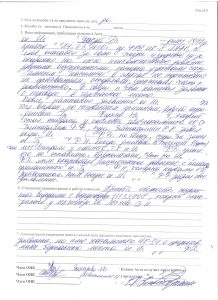 Акт проверки ФКУ ИК-54 от 27.03.16 стр.3 001