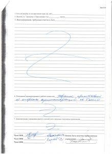 Акт проверки ФКУ ИК-55 от 04.03.16 стр.3 001